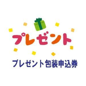 プレゼント包装申込券 sugimoku