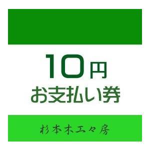 【杉本木工々房】お支払い券10円|sugimoku