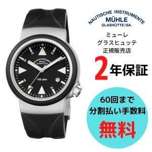 ミューレ・グラスヒュッテ Muhle Glashutte S.A.R Rescue-Timer M1-41-03-KB 正規品 ケース径42.0mm 無金利60回払い 正規保証2年 |sugiokatokeiten