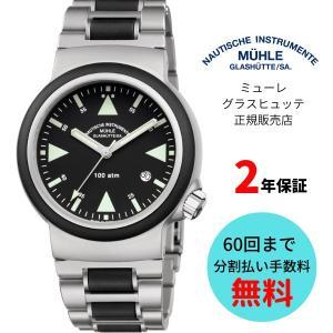 ミューレ・グラスヒュッテ Muhle Glashutte S.A.R Rescue-Timer M1-41-03-MB 正規品 ケース径42.0mm 無金利60回払い 正規保証2年 |sugiokatokeiten