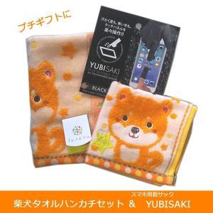 柴犬タオルハンカチ(2枚)とスマホ用指サック『YUBISAKI』のセットです。  可愛いしば犬のミニ...