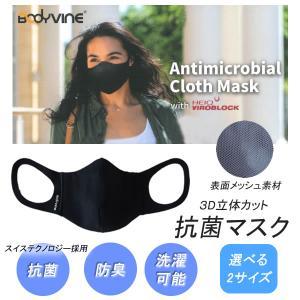 マスク 黒 洗える 抗菌 3層構造 HeiQ Viroblock スイス 布マスク BodyVine Antimicrobial Cloth Mask 3D 立体縫製 メッシュ メンズ レディース 感染予防 冬|sugita-band