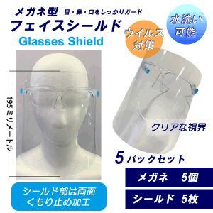 フェイスシールド メガネ型 5枚セット 保護シールド 透明 フェイスガード クリア  眼鏡型 感染予防 飛沫 対面 接客 宅配業者 飲食店 ウイルス 対策|sugita-band