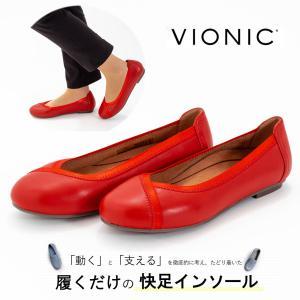 Vionic シューズ レディース キャロル チェリー バイオニック CAROLL 赤 靴 O脚 矯正 バレエシューズ フラットシューズ 履きやすい 歩きやすい sugita-band