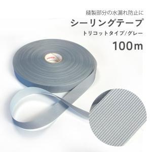 シーリングテープ  トリコットタイプグレー 幅20mm 長さ100m テント/カバー/釣りウェーダー 補修/修理用防水テープ 業務用/プロ用 シームテープ交換 sugita-band