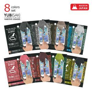 父の日 スマホ/タブレット パソコン用 指サック 手袋の上から YUBISAKI  8色セット プチ  トラックパッド タッチパネル|sugita-band