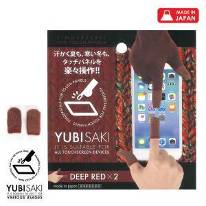 スマホ タブレット タッチパネル用 指サック 手袋の上からでも YUBISAKI  DEEP RED プチ バレンタインプレゼント|sugita-band
