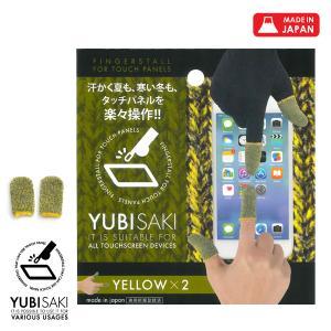 スマホ タブレット  指サック ゲームに 手袋の上からでも YUBISAKI YELLOW 黄 イエロー 新色 ハンドクリームを塗った手でも 手あれ 指先荒れ iPhone|sugita-band