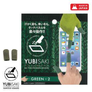 スマホ タブレット  指サック ゲームに 手袋の上からでも YUBISAKI   GREEN  緑 新色 ハンドクリームを塗った手でも 手あれ 指先荒れ iPhone|sugita-band
