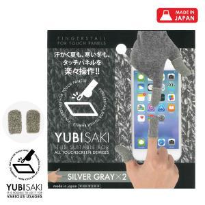 スマホ タブレット  指サック ゲームに 手袋の上からでも YUBISAKI  SILVER GRAY シルバーグレイ 新色 ハンドクリームを塗った手でも 手あれ 指先荒れ iPhone|sugita-band