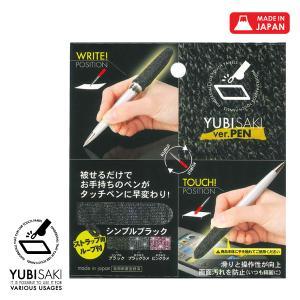 スマホ/タブレット タッチパネル用 タッチペン用カバー YUBISAKI  ver PEN BLACK お返し プチ 父の日 2019 プレゼント|sugita-band