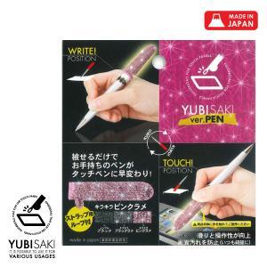 スマホ タブレット タッチパネル タッチペン用カバー YUBISAKI  ver PEN PINK LAME キラキラ/おしゃれ プチ 敬老の日 プレゼント 感染予防 sugita-band