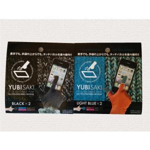 スマホ タブレット タッチパネル 指サック 手袋の上からでも YUBISAKI  2個セット BLACK  /  LT BLUE お返し プチ バレンタインプレゼント|sugita-band