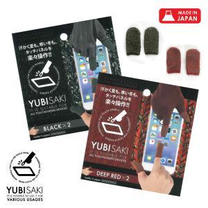 スマートフォン/タブレット/パソコン 指サック 手袋の上から YUBISAKI  2個セット BLACK  /  D・RED お返し/プチプレゼント トラックパッド タッチパネル|sugita-band