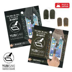 スマホ タブレット タッチパネル用 指サック バイクグローブ 手袋の上から YUBISAKI  2個セット BLACK  BROWN メンズ レディース プチ バレンタインプレゼント|sugita-band