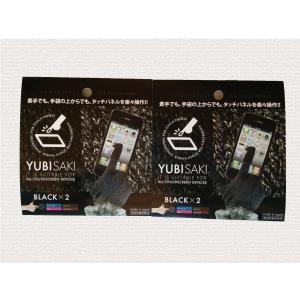スマホ/タブレット/パソコン用 指サック 手袋の上から YUBISAKI  2パックセット BLACK  /  BLACK お返し/プチプレゼント トラックパッド タッチパネル|sugita-band
