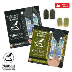 スマホ タブレット 指サック 手袋の上から YUBISAKI  2個セット BLACK YELLOW ipad ゲーム 新生活 プレゼント|sugita-band