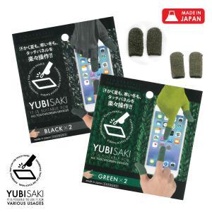 スマホ タブレット 指サック 手袋の上から YUBISAKI  2個セット BLACK GREEN ipad ゲーム 新生活 プレゼント|sugita-band