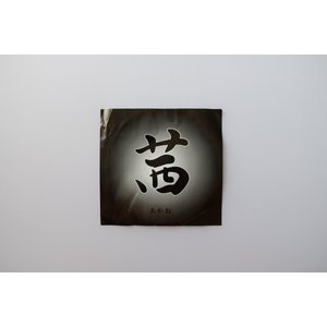 茜 黒(2本入)【並寸・二寸伸】◆クリックポスト利用可◆|sugiyama-kyuguten
