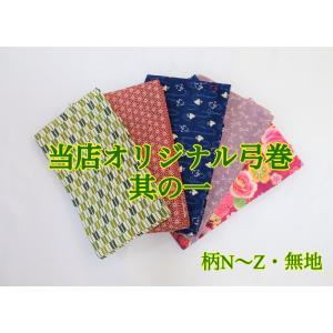 当店オリジナル弓巻【その2】◆クリックポスト利用可◆|sugiyama-kyuguten