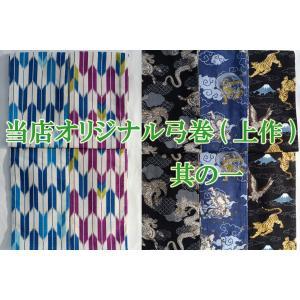 当店オリジナル弓巻(上作)【その1】◆クリックポスト利用可◆|sugiyama-kyuguten