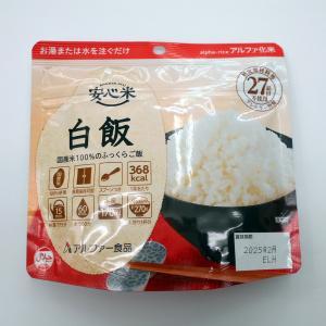 アルファ化米 安心米  白米 100g|sugiyamagokisoal