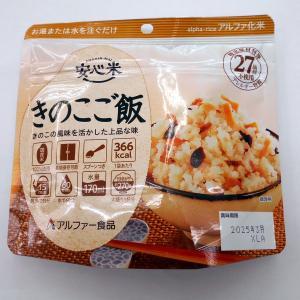 アルファ化米 安心米 きのこご飯 100g|sugiyamagokisoal