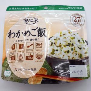 アルファ化米 安心米  わかめご飯 100g|sugiyamagokisoal