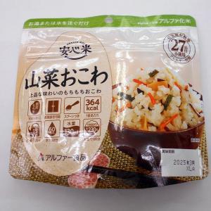 アルファ化米 安心米 山菜おこわ 100g|sugiyamagokisoal