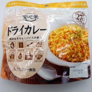 アルファ化米 安心米 ドライカレー 100g|sugiyamagokisoal