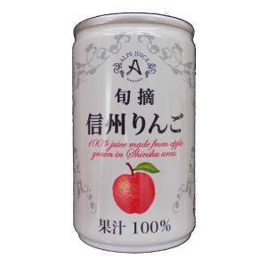 信州 りんご ジュース 160g sugiyamagokisoal