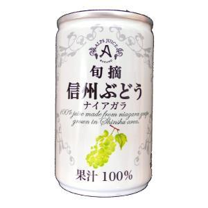 信州 ぶどう ジュース ナイアガラ 160g sugiyamagokisoal