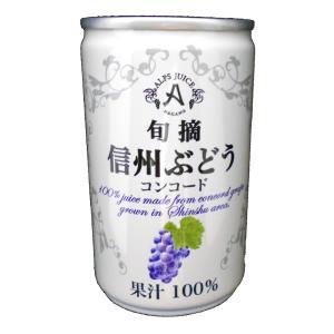 信州 ぶどう ジュース コンコード 160g sugiyamagokisoal