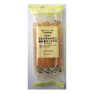 棒ジュース  りんごちゃん ミニ 360ml(45mlX8本) sugiyamagokisoal