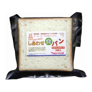 しあわせ食パン スライスタイプ 2枚 sugiyamagokisoal