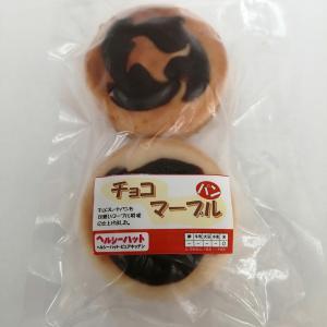 チョコマーブルパン 食物アレルギー対応 菓子パン 2個 (乳・卵・小麦不使用) sugiyamagokisoal