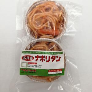 お弁当 ナポリタン 40g×2個|sugiyamagokisoal