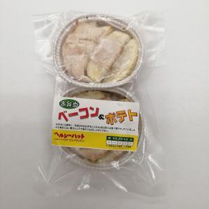 お弁当 ベーコン&ポテト 40g×2個|sugiyamagokisoal