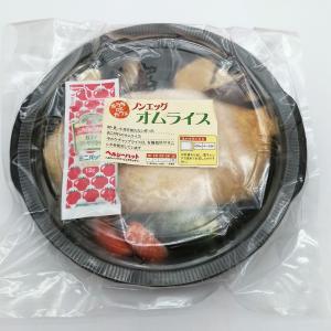 おうちDEカフェ ノンエッグ オムライス 1個|sugiyamagokisoal