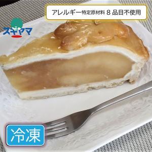 お米でつくったアップルパイショート 食物アレルギー対応ケーキ 1個 (乳・卵・小麦・豆乳不使用)|sugiyamagokisoal