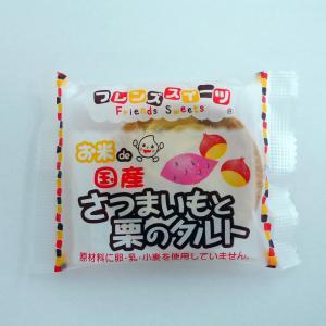 お米de国産 さつまいもと栗のタルト 1個(30g)|sugiyamagokisoal