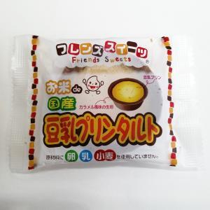 お米de国産 豆乳プリンタルト 1個(25g)|sugiyamagokisoal