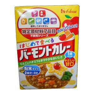 特定原材料7品目不使用シリーズ はじめて食べるバーモントカレー カレー ルー 60g(20g×3袋)|sugiyamagokisoal