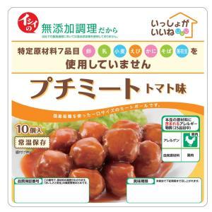 いっしょがいいね プチミート トマト味 (ミートボール) 100g(固形量55g)|sugiyamagokisoal
