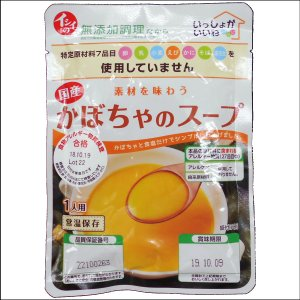 かぼちゃ スープ いっしょがいいね かぼちゃのスープ 140g sugiyamagokisoal