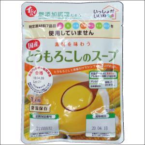 とうもろこし スープ いっしょがいいね とうもろこしのスープ 140g sugiyamagokisoal