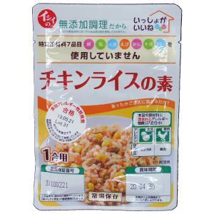 ご飯の素 いっしょがいいね チキンライスの素(1合用) 65g sugiyamagokisoal