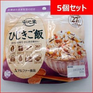 アルファ化米 安心米  (ひじきご飯) (お買い得5個セット)|sugiyamagokisoal