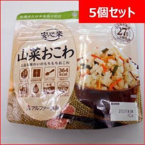 アルファ化米 安心米 (山菜おこわ) (お買い得5個セット)|sugiyamagokisoal
