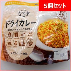 アルファ化米 安心米 (ドライカレー) (お買い得5個セット)|sugiyamagokisoal